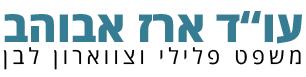 לוגו אתר כתב אישום פלילי
